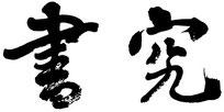 書究文化書芸院ロゴ