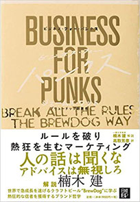 62_ビジネス・フォー・パンクス