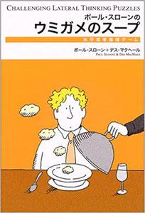 47_ポール・スローンのウミガメのスープ