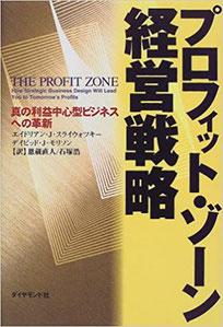 75_プロフィット・ゾーン経営戦略