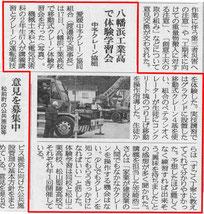 建通新聞 記事 2017.02.24