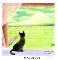 富士に黒猫