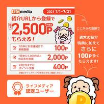 友達紹介制度で月収10万円稼げる