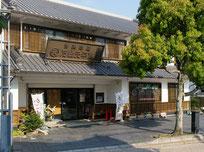 石山元平商店