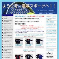 激安スポーツ用品店!!「通販スポーツ」 有限会社通販スポーツ