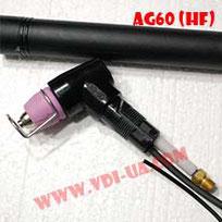 Плазмотрон AG60 бесконтактный поджиг