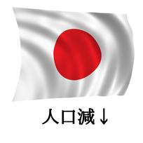 証券ライフブログ.人口減少「日本」が生きる道は「投資立国」だ!