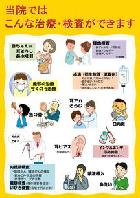 中耳炎・めまい(検査・点滴)・ちくのう・補聴器相談・いびき・無呼吸・嚥下(えんげ)障害・インフルエンザ治療・インフルエンザ予防接種・魚の骨・アレルギー検査(採血検査)・頭頸部のがん検診