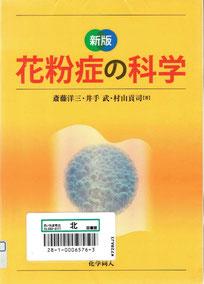 著者:斎藤洋三、井出 武、村山貢司