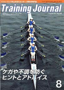 月刊トレーニングジャーナル