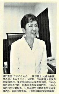姫野友美先生:ひめのともみクリニック院長