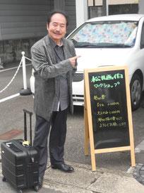 案内看板の前の松井画伯