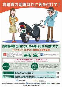 国土交通省のポスター(クリックすると拡大します)