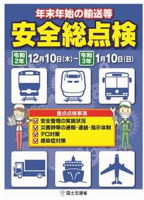 年末年始の輸送等安全総点検2021