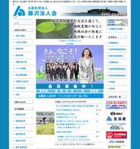 藤沢法人会のホームページ