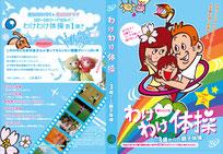 ●わけわけ体操DVD