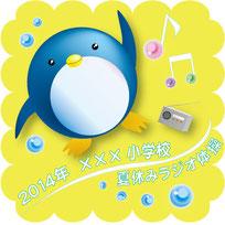ラジオ体操ペンギン