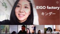 キンダー親子クラス(4.5.6歳)オンラインレッスン 新横浜 EIGO factory