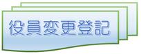役員変更登記につきましては、松本市今井の司法書士松田法務事務所にご相談ください