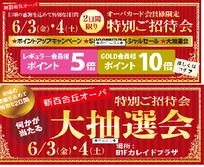 新百合ケ丘OPA 特別ご招待会 化粧品お楽しみ袋