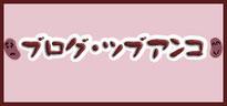 有限会社シオンのニュースレター