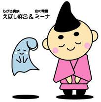 茅ヶ崎市資源分別回収協同組合 茅ヶ崎市のマスコットキャラクター えぼし麻呂とミーナ