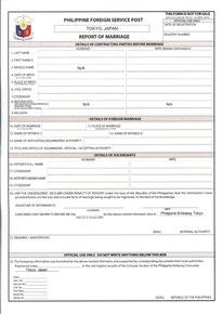 フィリピン人との結婚手続き:結婚報告書
