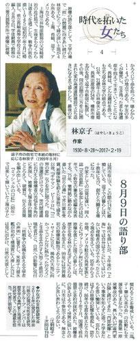 林京子 作家