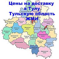 Доставка в Тулу и Тульскую область