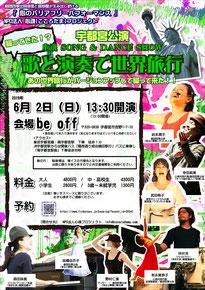 2019年6月宇都宮公演