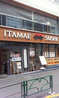 Itamae Sushi Roppongi Sushi Restaurnat image