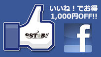 SSTaB!!Facebookにいいね!で1,000円OFF