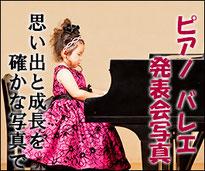 ピアノ・バレエ発表会写真は、安心価格の出張カメラマンに。