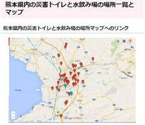 災害時トイレと水飲み場マップ