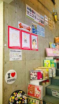 マニステージ福岡・パレットでは、階段のとこに飾ってます。