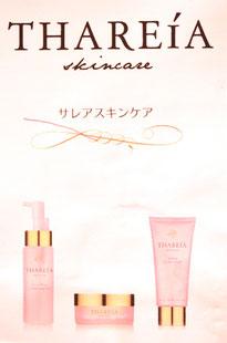 化粧品 カタログ Introduction コピー
