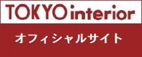 東京インテリア家具 オフィシャルサイト
