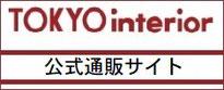 東京インテリア家具 通販 サイト オンラインショップ