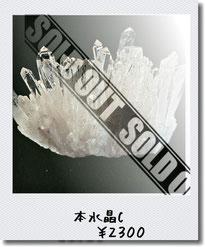 高品質!透明度の高いSSサイズの水晶クラスターです!