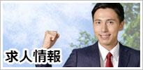 有限会社岡田木工製作所_求人情報