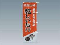 椎茸のぼり(オレンジ)