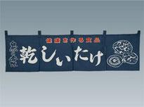 椎茸のれん(紺)