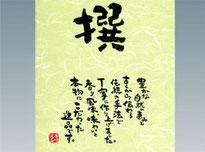化粧紙帯 撰(淡いグリーン)