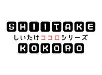 【New】しいたけココロシリーズ