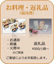 お料理・返礼品(接待費) お通夜・葬儀・火葬中のご飲食 返礼品 ¥500/1個〜