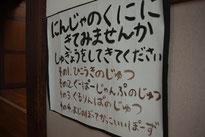幼稚園に届いた忍者からの大きな手紙!!!
