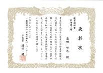 不動産実務検定 平成29年優秀講師賞