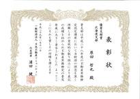 不動産実務検定 平成29年優秀支部賞