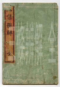 三條辨解・表紙(東川寺蔵書)