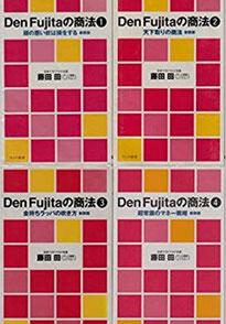 66_Den Fujitaの商法①~④